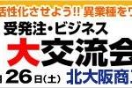 北大阪受発注ビジネス大交流会のバナー