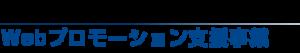 北大阪商工会議所_情報センター_Webプロモーション支援事業