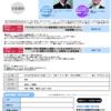 関西カーボン加工出席のひらかた地域産業クラスター研究会主催の「事業報告&意見交換会」のチラシ