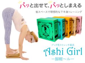 強化ダンボールを使った京阪紙工のストレッチボード「脚軽~ル」